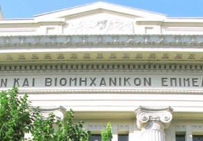 Εμπορικό & Βιομηχανικό Επιμελητήριο Θεσσαλονίκης