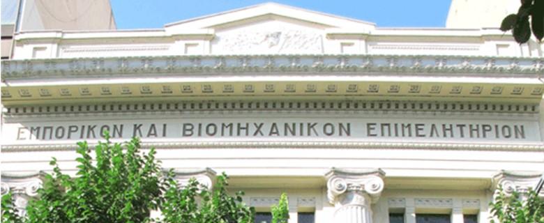 Ε.Β.Ε.Θ. _Εμπορικό & Βιομηχανικό Επιμελητήριο Θεσσαλονίκης