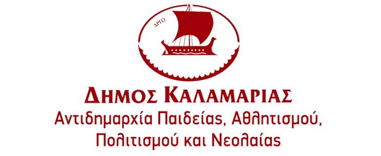 Δήμος Καλαμαριάς